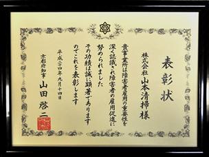 「障害者雇用優良事業所への京都府知事表彰」受賞いたしました。