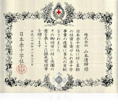 『みんなの着もちプロジェクト』により日本赤十字社より銀色有功章を拝受しました。