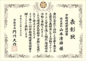 京都市の制定する第12回(平成26年度)京都環境賞奨励賞を受賞いたしました。