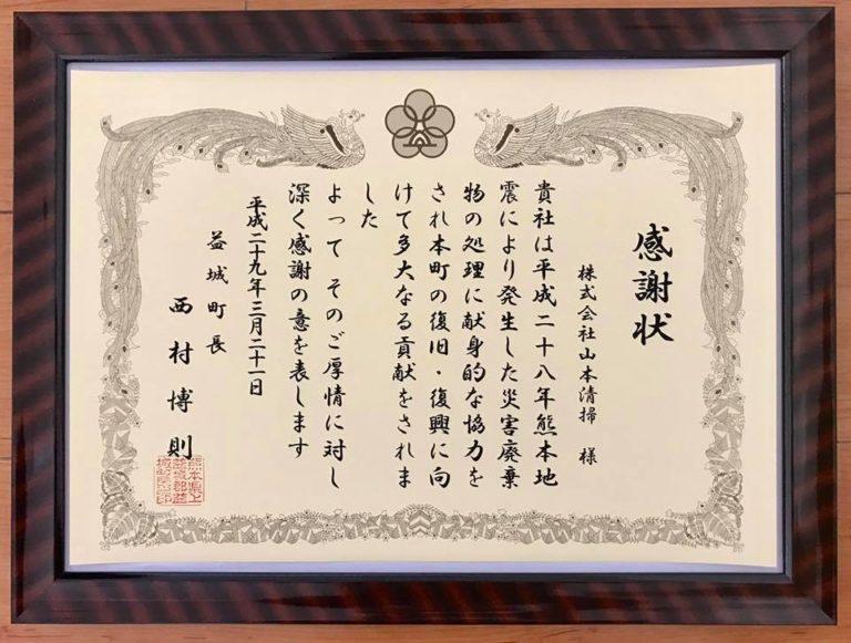 熊本県益城町より感謝状を拝受いたしました。