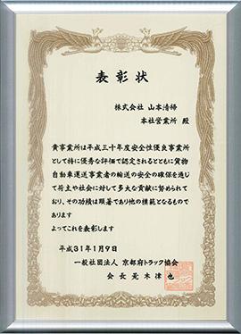京都府トラック協会から表彰を受けました。