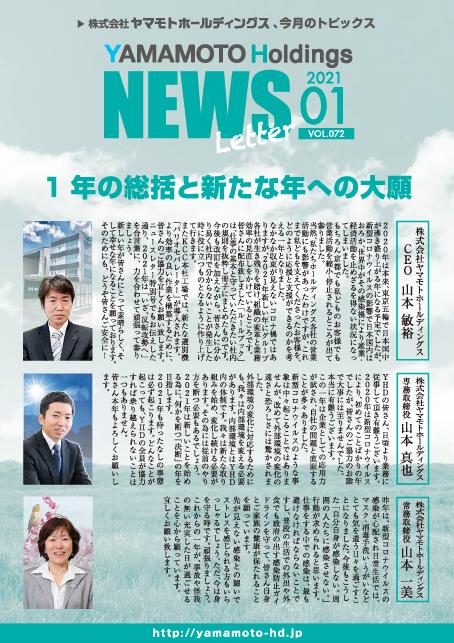 「ヤマモトホールディングス ニュースレター」2021年1月号を掲載しました。