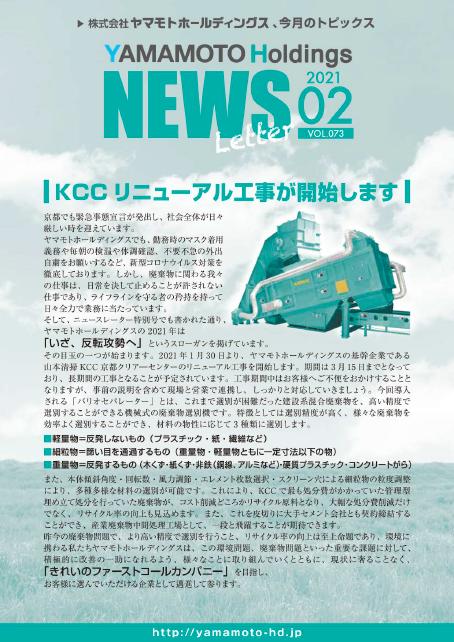 「ヤマモトホールディングス ニュースレター」2021年2月号を掲載しました。