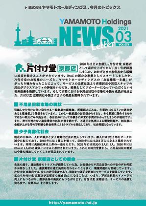 「ヤマモトホールディングス ニュースレター」2021年3月号を掲載しました。