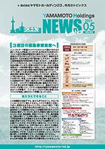 「ヤマモトホールディングス ニュースレター」2021年5月号を掲載しました。
