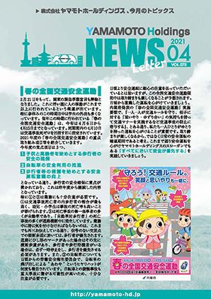 「ヤマモトホールディングス ニュースレター」2021年4月号を掲載しました。
