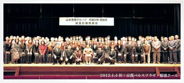 平成23年度 経営計画発表会