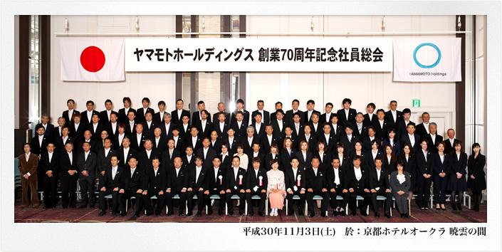 創業70周年記念社員総会・祝賀会