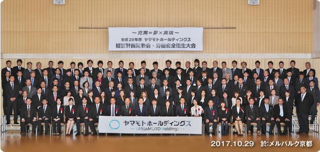 平成29年度経営計画発表会及び労働安全衛生大会