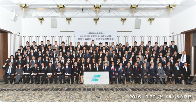 平成28年度経営計画発表会及び労働安全衛生大会