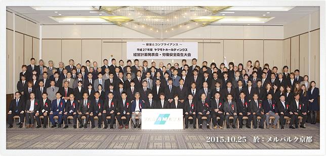 平成27年度経営計画発表会及び労働安全衛生大会