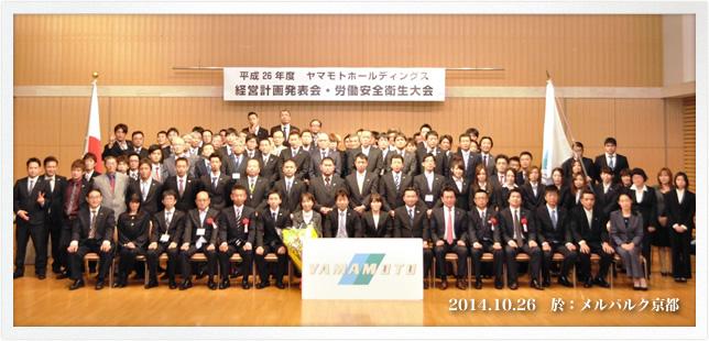 平成26年度経営計画発表会