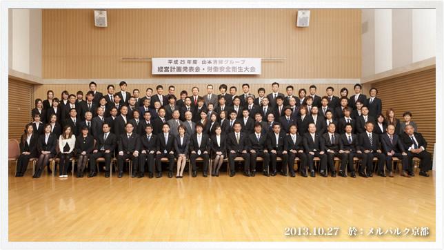 平成25年度経営計画発表会
