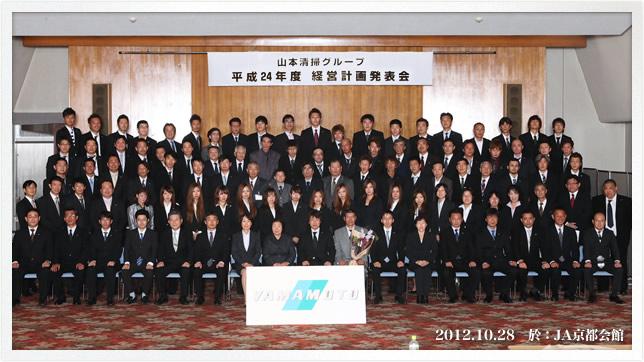 平成24年度経営計画発表会