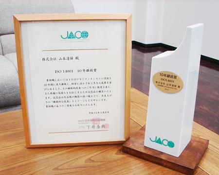 株式会社山本清掃 本社地区はISO14001の認証を取得しています。
