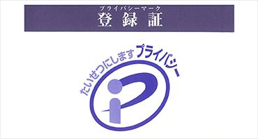 株式会社山本清掃はプライバシーマークを取得しています。