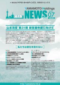 「ヤマモトホールディングス ニュースレター」2021年7月号を掲載しました。