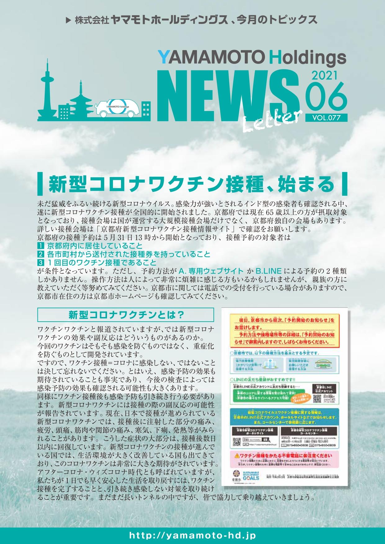「ヤマモトホールディングス ニュースレター」2021年6月号を掲載しました。