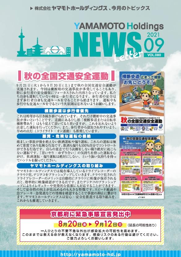 「ヤマモトホールディングス ニュースレター」2021年9月号を掲載しました。