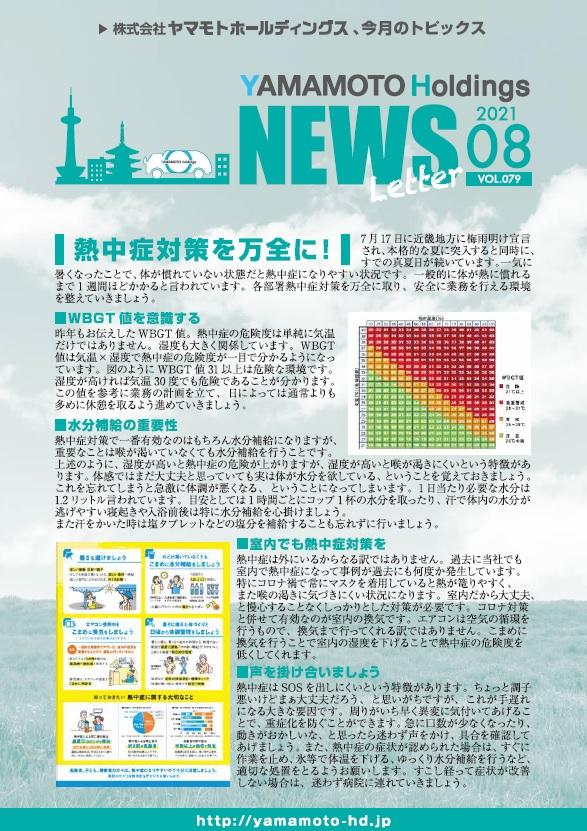 「ヤマモトホールディングス ニュースレター」2021年8月号を掲載しました。