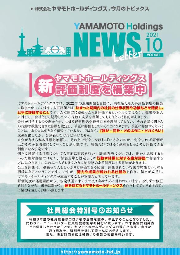 「ヤマモトホールディングス ニュースレター」2021年10月号を掲載しました。