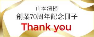 山本清掃 創業70周年記念冊子