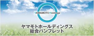 ヤマモトホールディングス総合パンフレット