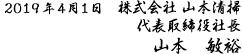 2019年4月1日 株式会社山本清掃 代表取締役社長 山本敏裕
