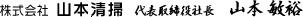 株式会社山本清掃 代表取締役社長 山本敏裕