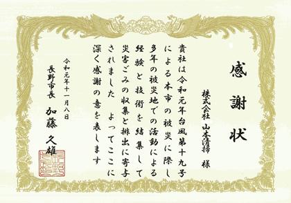 長野市から感謝状を拝受いたしました。